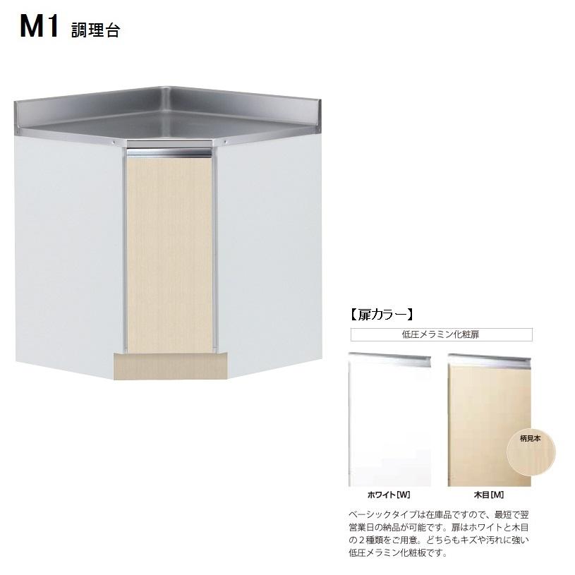 マイセット M1 隅調理台 間口75(cm)【M1-75C[ ]】