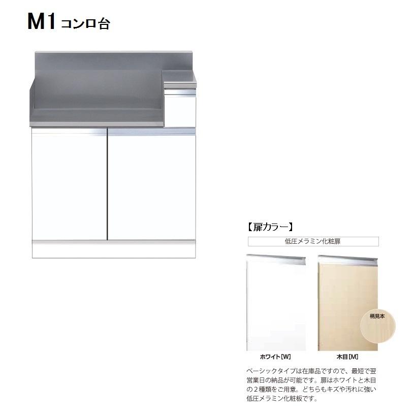 マイセット M1 コンロ調理台 間口75(cm)【M1-75GT(左/右)[ ]】