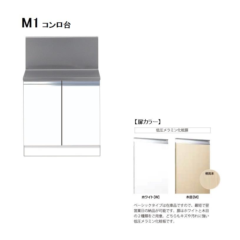 マイセット M1 バックガード付コンロ台 間口60(cm)【M1-60BG[ ]】