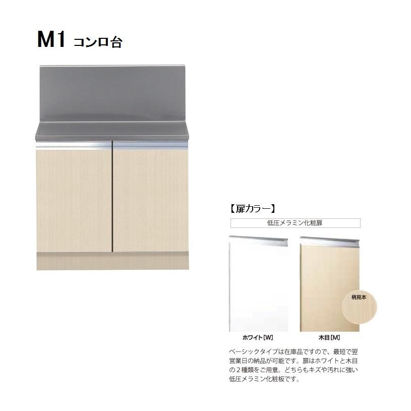 マイセット M1 バックガード付コンロ台 間口70(cm)【M1-70BG[ ]】
