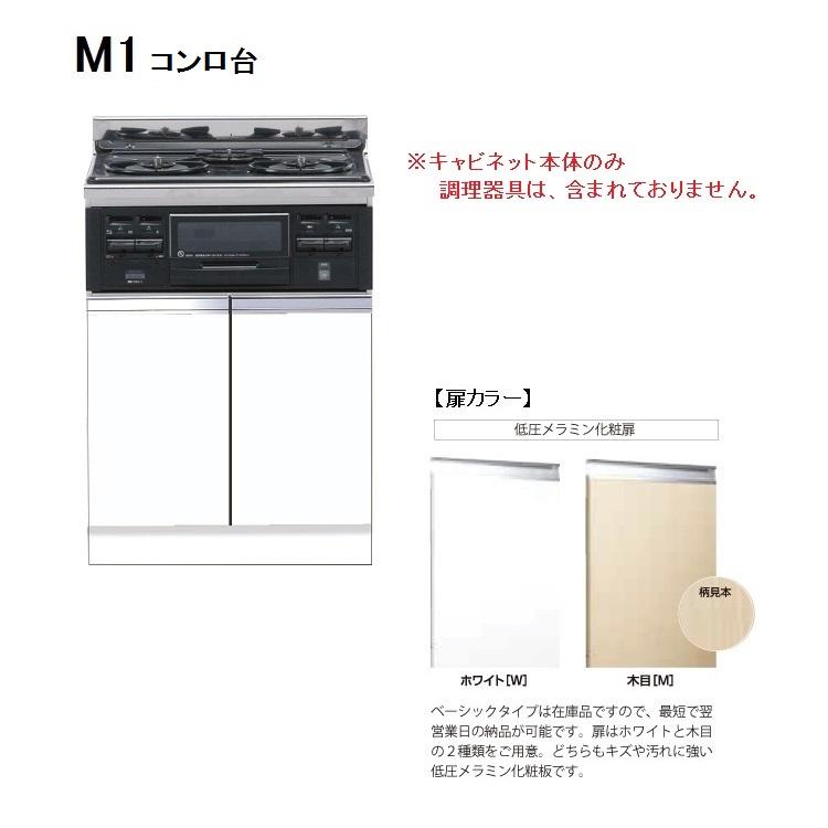 マイセット M1 コンロキャビネット(3口・グリル) 間口60(cm)【M1-60GC3G[ ]】
