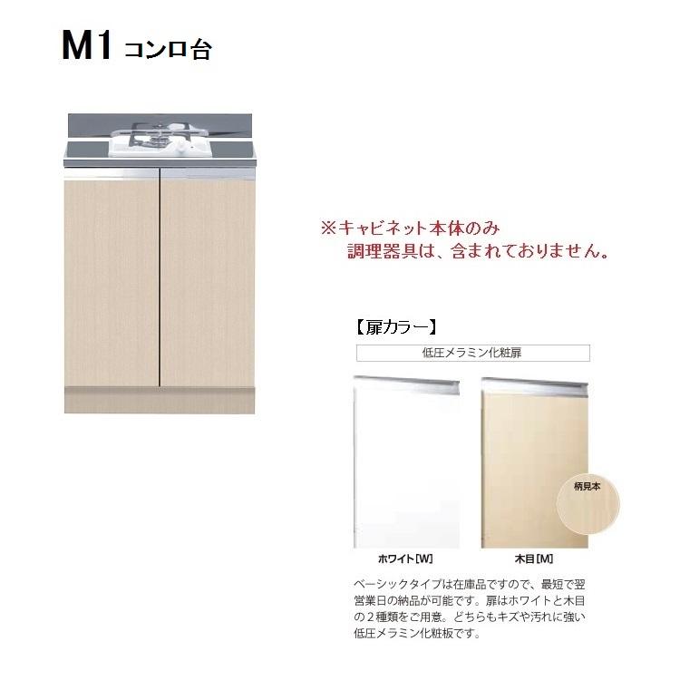 マイセット M1 コンロキャビネット(1口) 間口60(cm)【M1-60GC1[ ]】