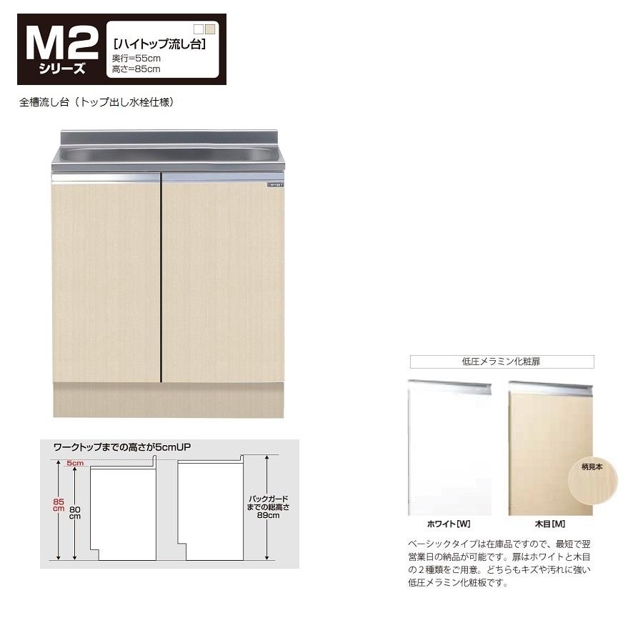 マイセット M2 [ハイトップ]組合せ型流し台(壁出し水栓仕様/60cm) 【M2-60S[ ]】M2-60SW M2-60SM