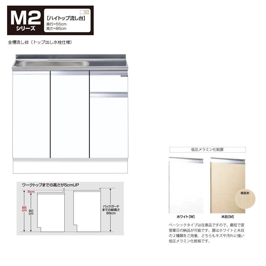 マイセット M2 [ハイトップ]組合せ型流し台(壁出し水栓仕様/90cm) 【M2-90S(左/右)[ ]】M2-90S左W M2-90S左MM2-90S右W M2-90S右M