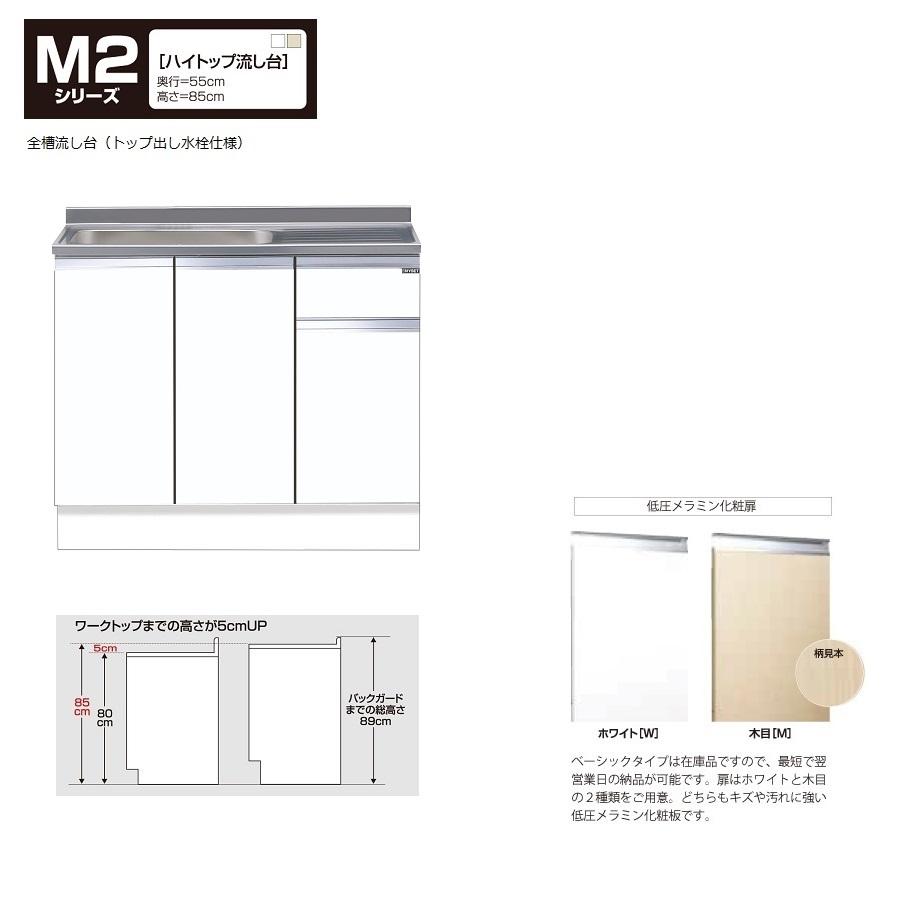 マイセット M2 [ハイトップ]組合せ型流し台(壁出し水栓仕様/100cm) 【M2-100S(左/右)[ ]】M2-100S左W M2-100S左MM2-100S右W M2-100S右M