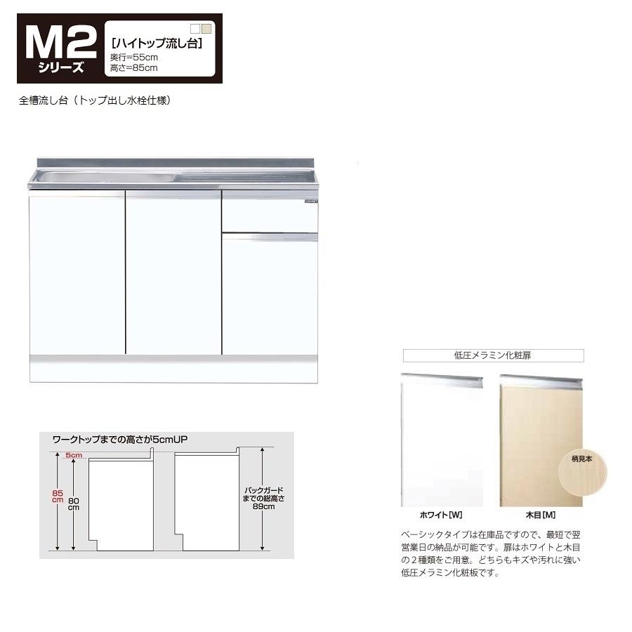 マイセット M2 [ハイトップ]組合せ型流し台(壁出し水栓仕様/110cm) 【M2-110S(左/右)[ ]】M2-110S左W M2-110S左MM2-110S右W M2-110S右M