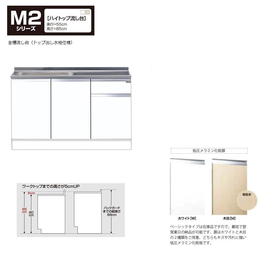 マイセット M2 [ハイトップ]組合せ型流し台(壁出し水栓仕様/135cm) 【M2-135S(左/右)[ ]】M2-135S左W M2-135S左MM2-135S右W M2-135S右M