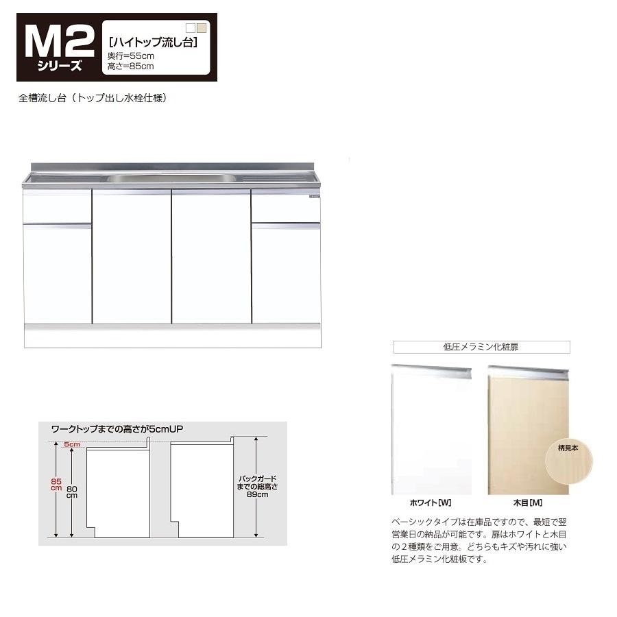 マイセット M2 [ハイトップ]組合せ型流し台(壁出し水栓仕様/150cm) 【M2-150S[ ]】M2-150SW M2-150SM