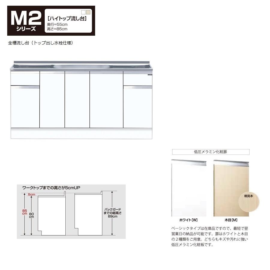 マイセット M2 [ハイトップ]組合せ型流し台(壁出し水栓仕様/170cm) 【M2-170S[ ]】M2-170SW M2-170SM