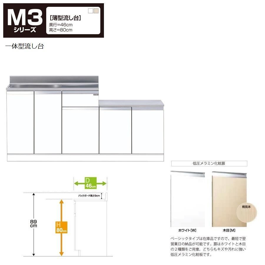 マイセット M3 [薄型]一体型流し台(壁出し水栓仕様/170cm) 【M3-170K(左/右)[ ]】M3-170K左W M3-170K左MM3-170K右W M3-170K右M
