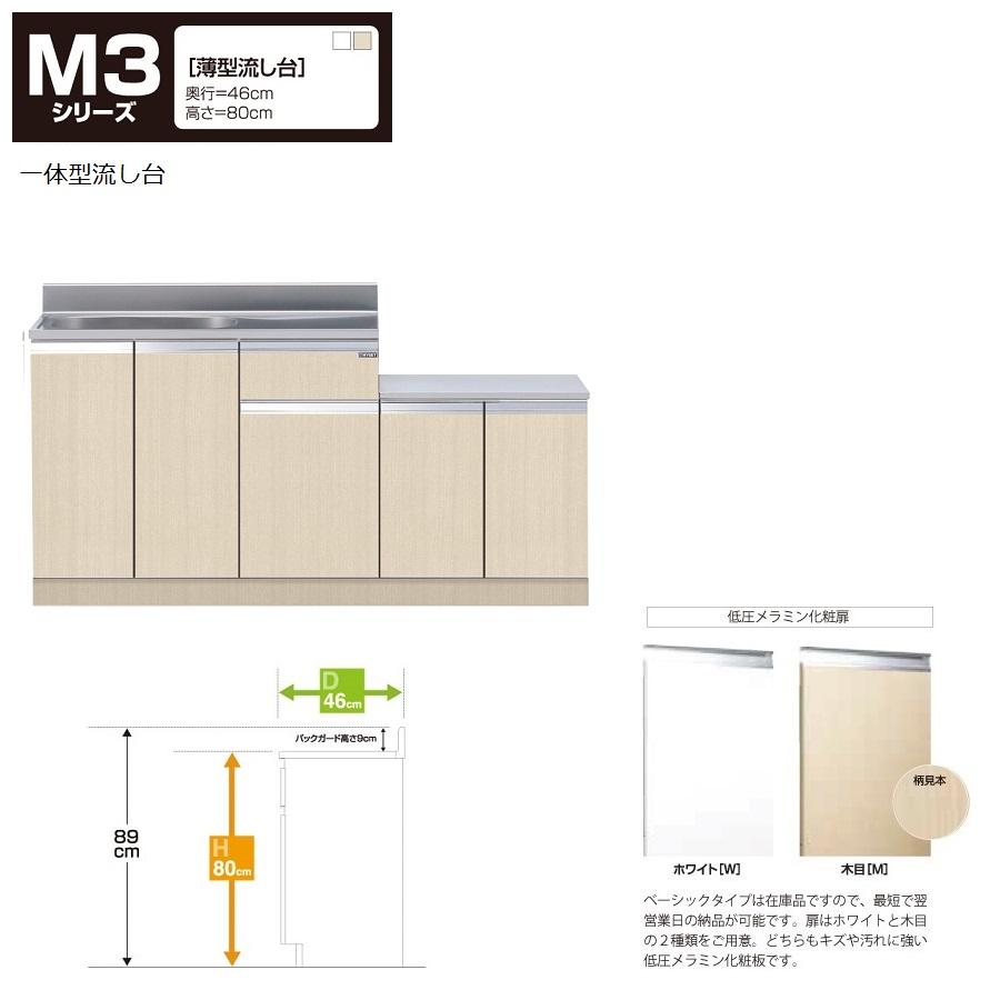 マイセット M3 [薄型]一体型流し台(壁出し水栓仕様/160cm) 【M3-160K(左/右)[ ]】M3-160K左W M3-160K左MM3-160K右W M3-160K右M