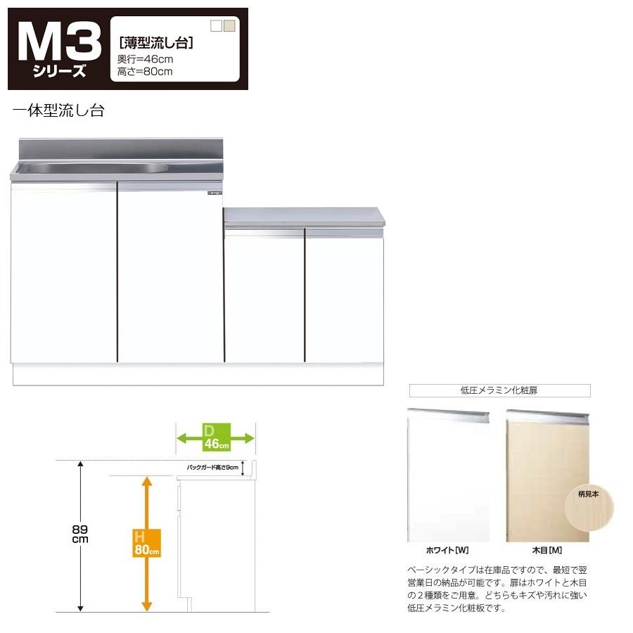 マイセット M3 [薄型]一体型流し台(壁出し水栓仕様/140cm) 【M3-140K(左/右)[ ]】M3-140K左W M3-140K左MM3-140K右W M3-140K右M