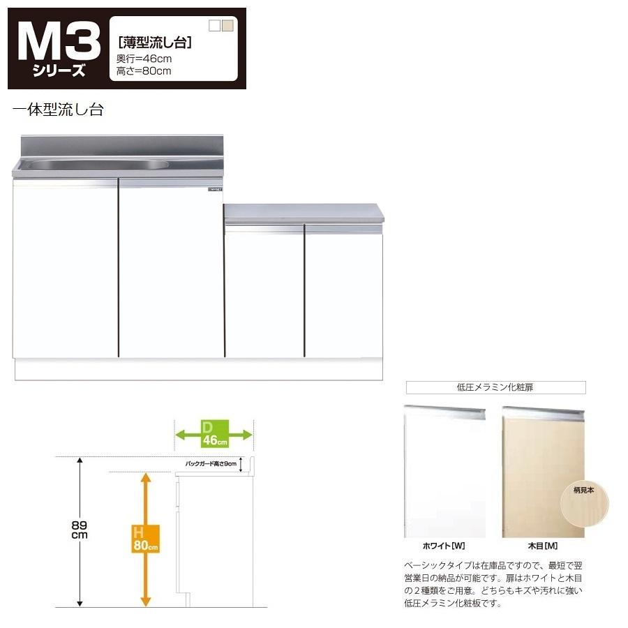 マイセット M3 [薄型]一体型流し台(壁出し水栓仕様/120cm) 【M3-120K(左/右)[ ]】M3-120K左W M3-120K左MM3-120K右W M3-120K右M