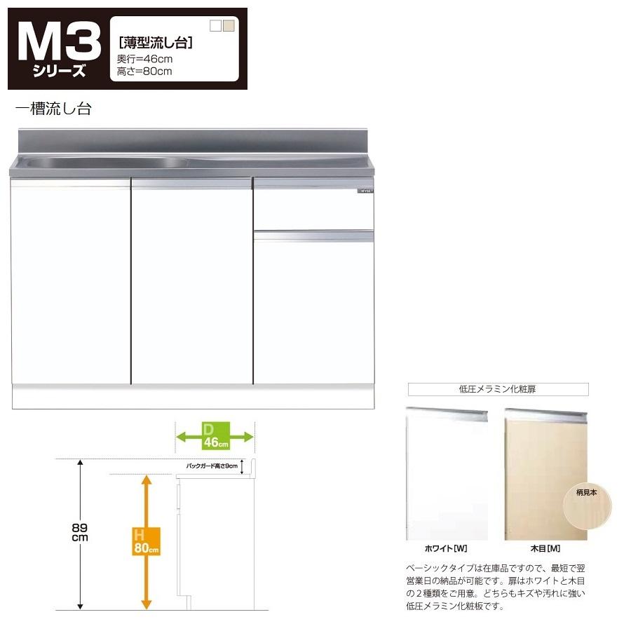 マイセット M3 [薄型]組合せ型流し台一槽流し台(壁出し水栓仕様/120cm) 【M3-120S(左/右)[ ]】M3-120S左W M3-120S左MM3-120S右W M3-120S右M