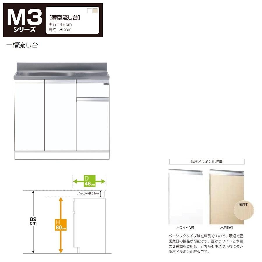 マイセット M3 [薄型]組合せ型流し台一槽流し台(壁出し水栓仕様/90cm) 【M3-90S(左/右)[ ]】M3-90S左W M3-90S左MM3-90S右W M3-90S右M