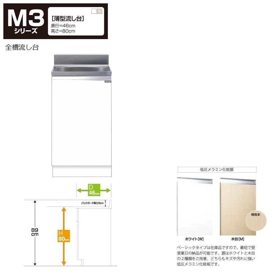 マイセット M3 [薄型]組合せ型流し台全槽流し台(壁出し水栓仕様/45cm) 【M3-45S[ ]】M3-45SW M3-45SM