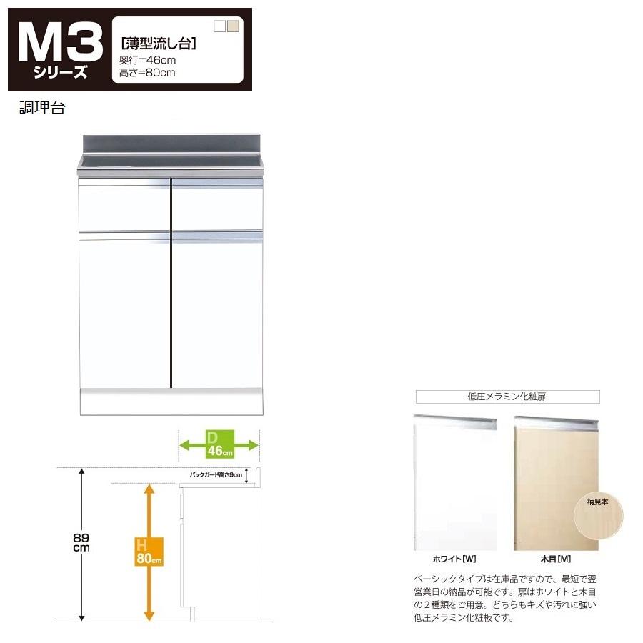マイセット M3 [薄型] 調理台(60cm)【M3-60T[ ]】M3-60TW M3-60TM