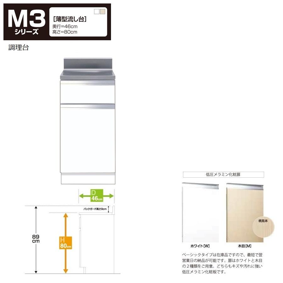 マイセット M3 [薄型] 調理台(40cm)【M3-40T[ ]】M3-40TW M3-40TM