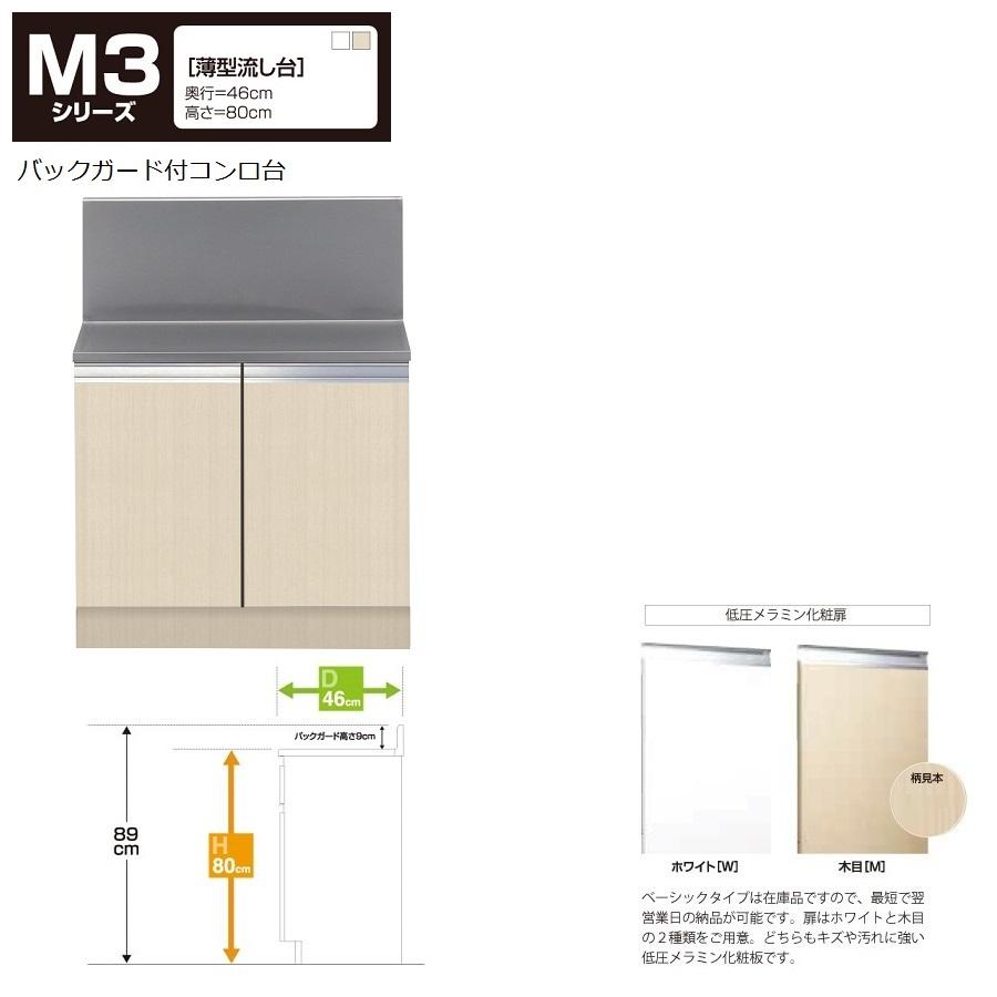 マイセット M3 [薄型] バックガード付コンロ台(60cm)【M3-60BG[ ]】M3-60BGW M3-60BGM