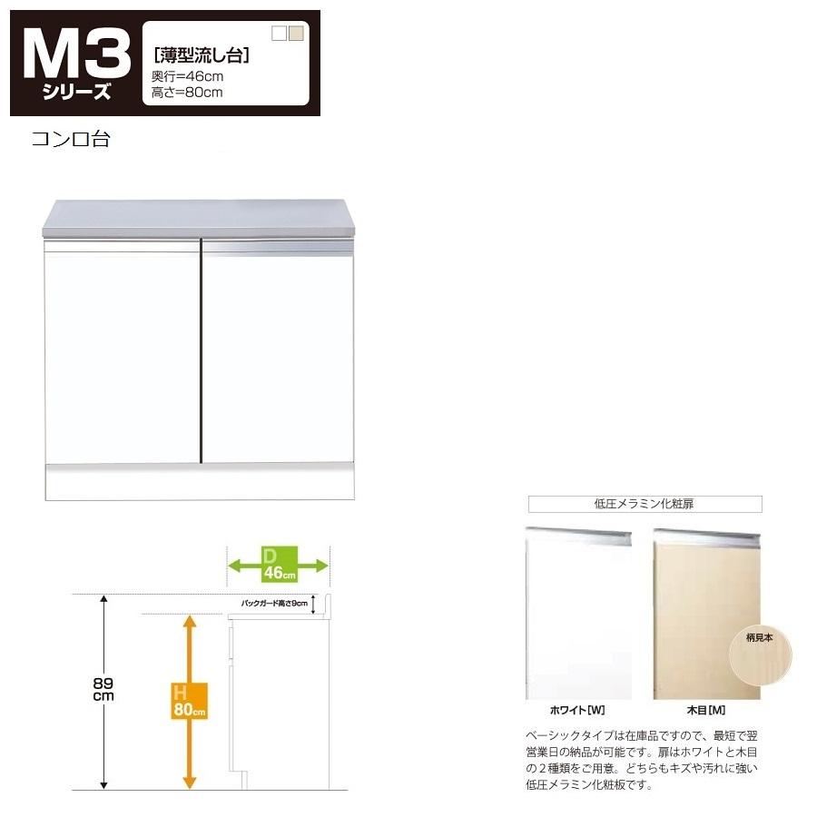 マイセット M3 [薄型] コンロ台(60cm)【M3-60G[ ]】M3-60GW M3-60GM