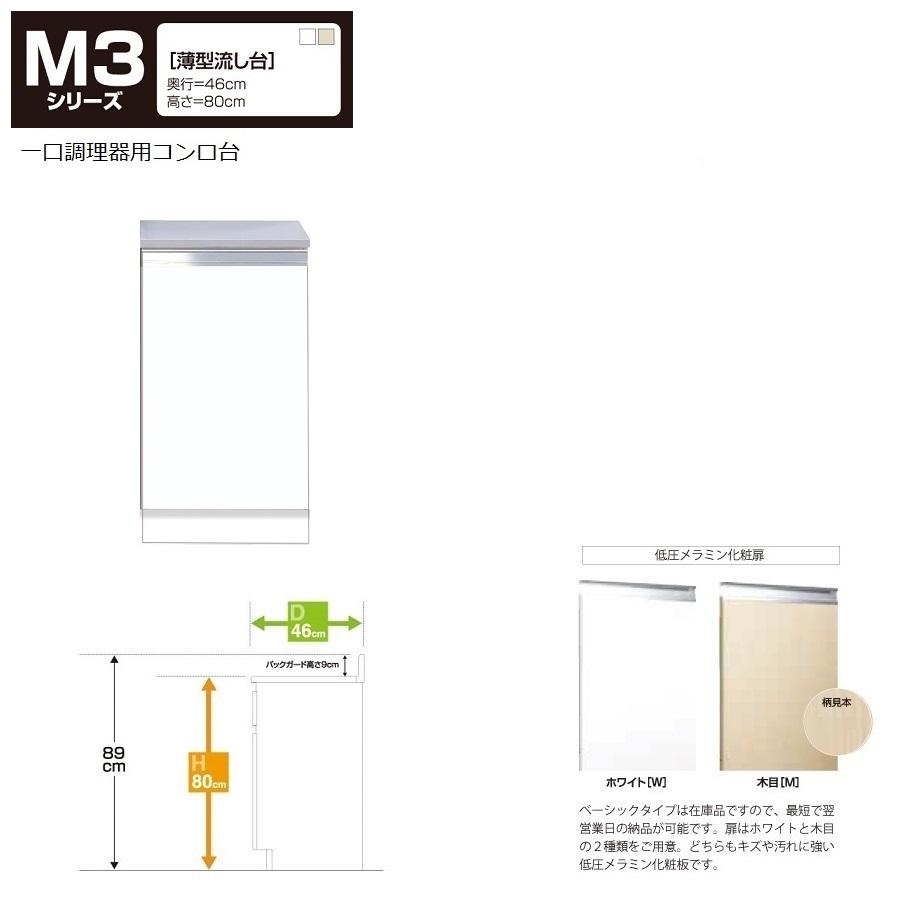 マイセット M3 [薄型]一口調理器用コンロ台(40cm)【M3-40HG[ ]】M3-40HGW M3-40HGM