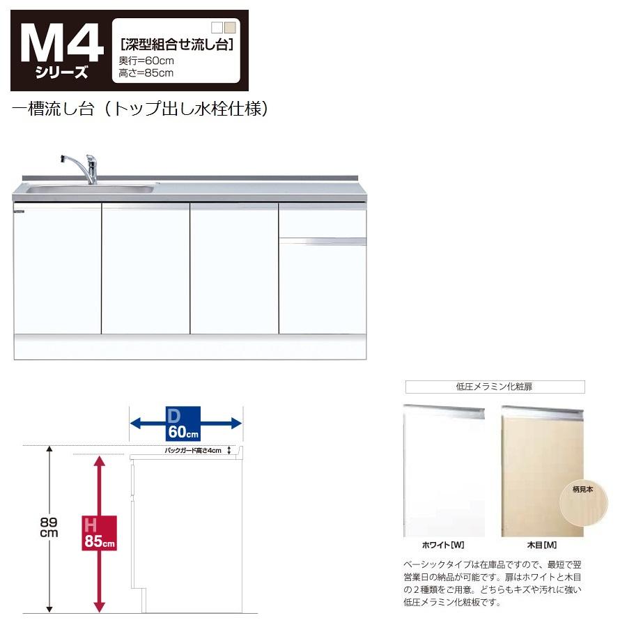 マイセット M4 [深型]組合せ流し台一槽流し台(トップ出し水栓仕様/180cm) 【M4-180DS(左/右)[ ]】M4-180DS左W M4-180DS左MM4-180DS右W M4-180DS右M