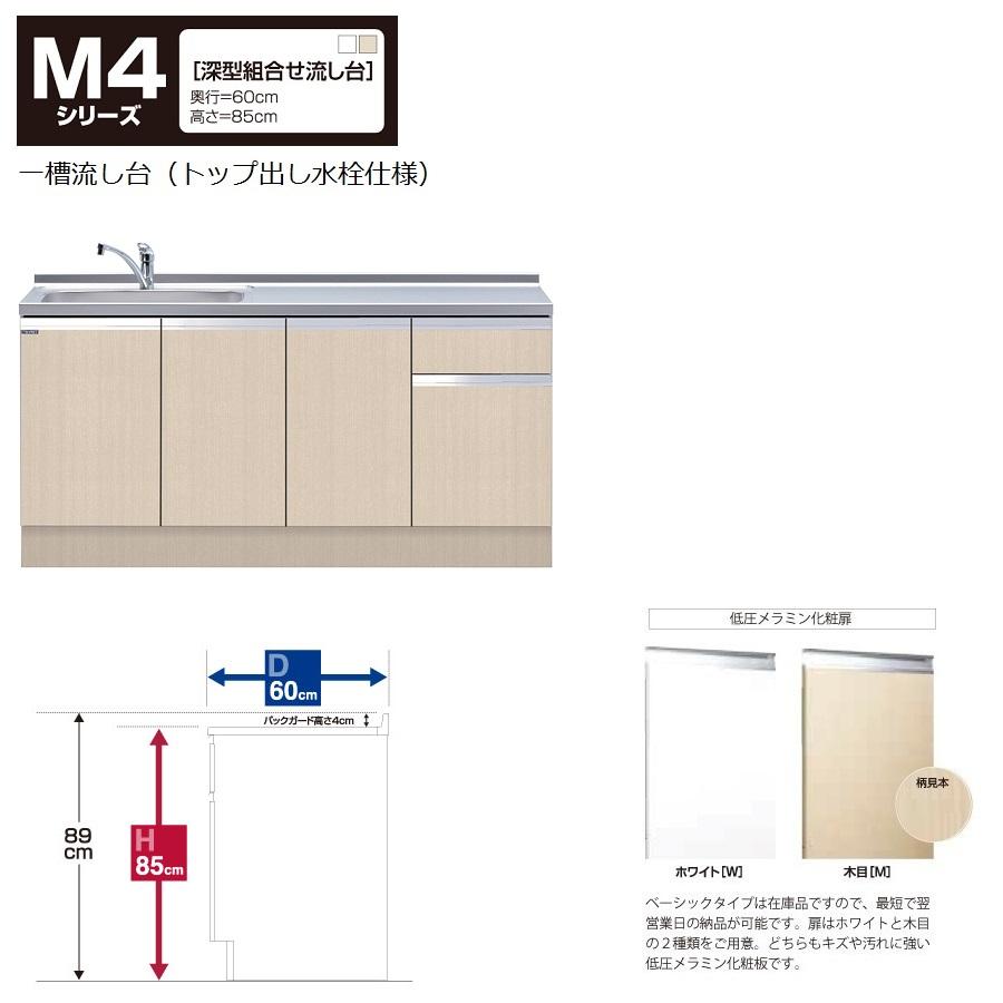 マイセット M4 [深型]組合せ流し台一槽流し台(トップ出し水栓仕様/170cm) 【M4-170DS(左/右)[ ]】M4-170DS左W M4-170DS左MM4-170DS右W M4-170DS右M