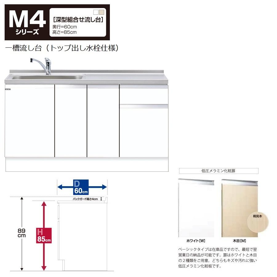 マイセット M4 [深型]組合せ流し台一槽流し台(トップ出し水栓仕様/150cm) 【M4-150DS(左/右)[ ]】M4-150DS左W M4-150DS左MM4-150DS右W M4-150DS右M