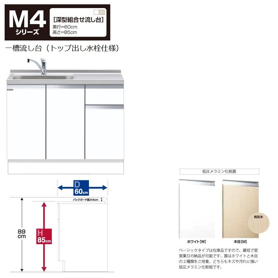マイセット M4 [深型]組合せ流し台一槽流し台(トップ出し水栓仕様/105cm) 【M4-105DS(左/右)[ ]】M4-105DS左W M4-105DS左MM4-105DS右W M4-105DS右M