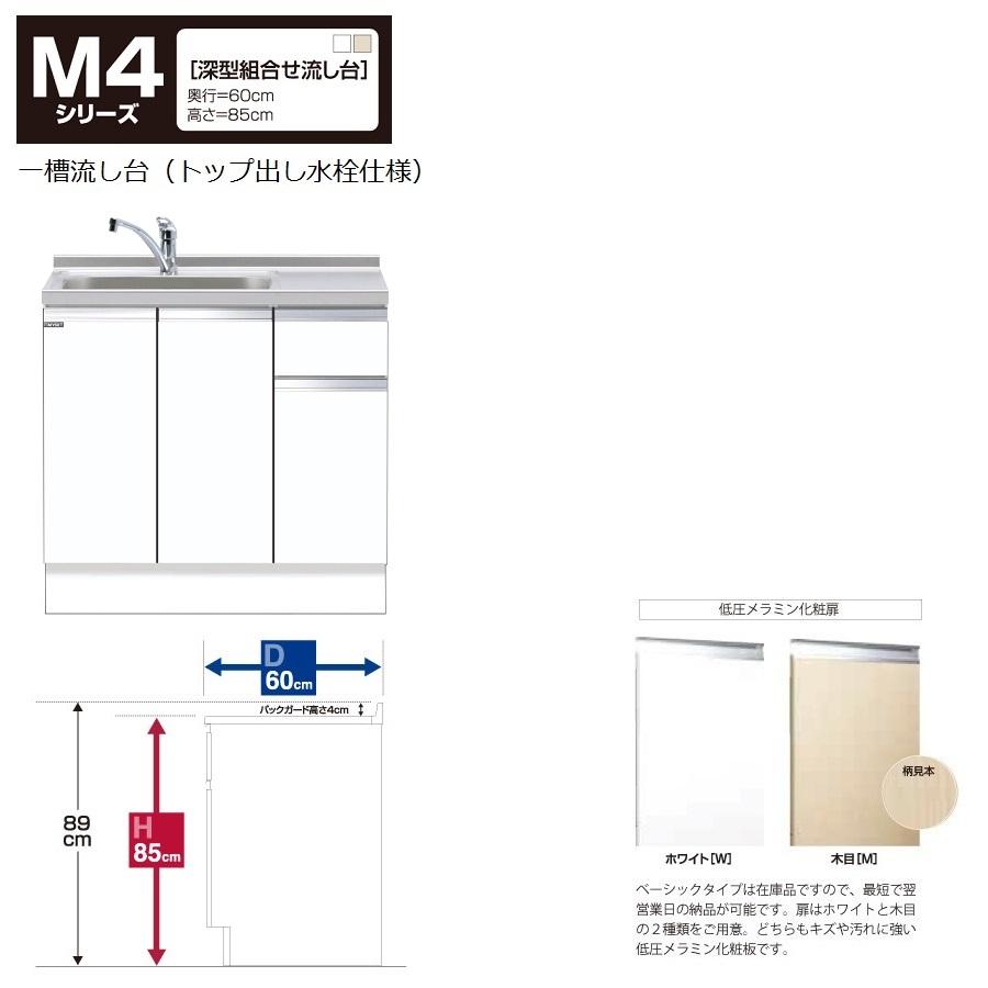 マイセット M4 [深型]組合せ流し台一槽流し台(トップ出し水栓仕様/90cm) 【M4-90DS(左/右)[ ]】M4-90DS左W M4-90DS左MM4-90DS右W M4-90DS右M
