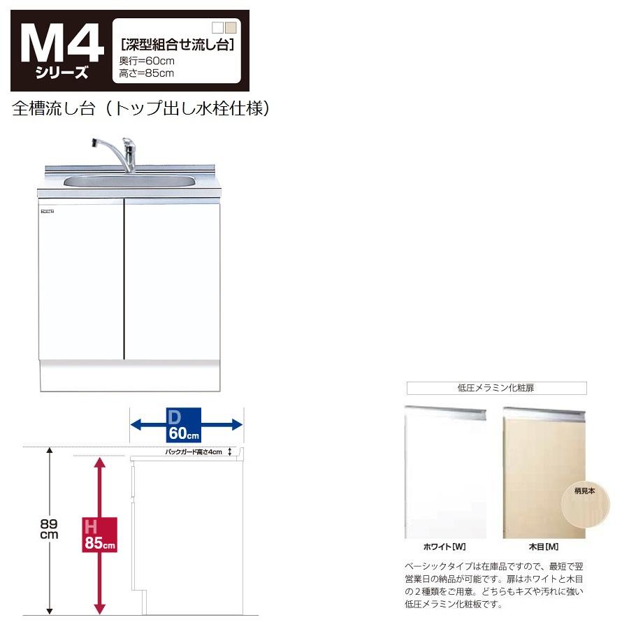 マイセット M4 [深型]組合せ流し台全槽流し台(トップ出し水栓仕様/75cm) 【M4-75DS[ ]】M4-75DSW M4-75DSM
