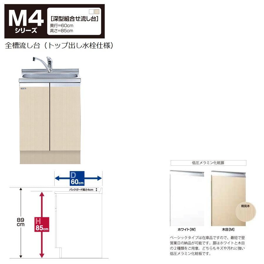 マイセット M4 [深型]組合せ流し台全槽流し台(トップ出し水栓仕様/60cm) 【M4-60DS[ ]】M4-60DSW M4-60DSM