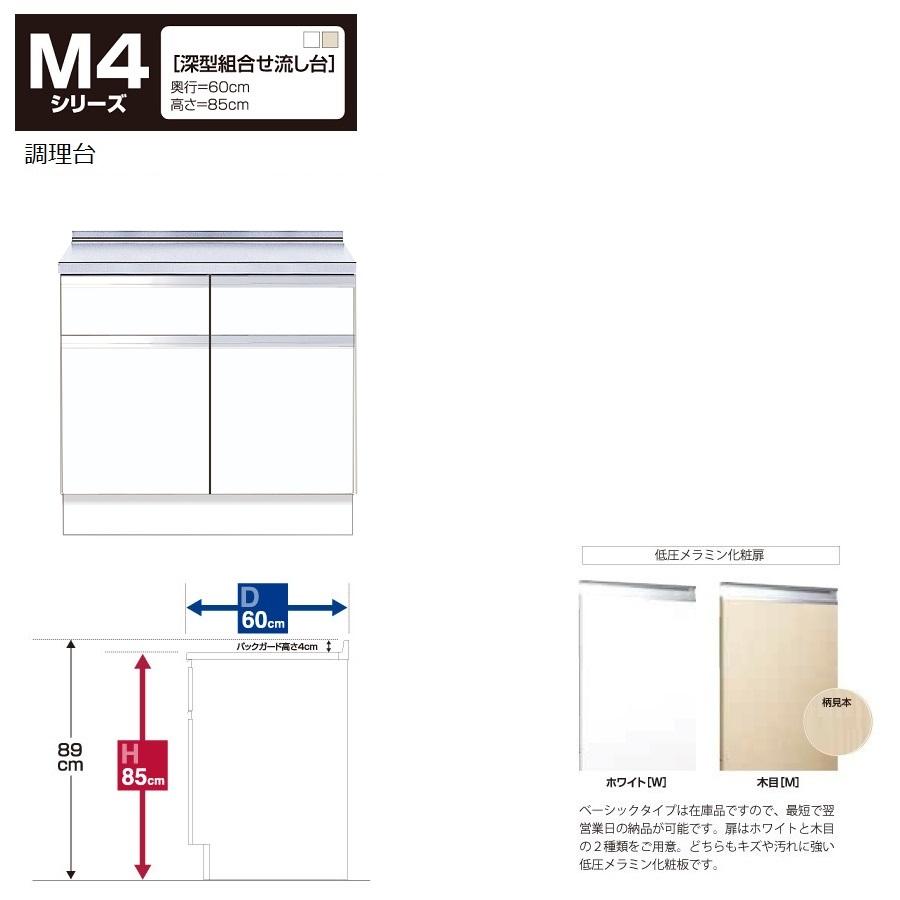 マイセット M4 [深型]調理台(90cm)【M4-90T[ ]】M4-90TW M4-90TM