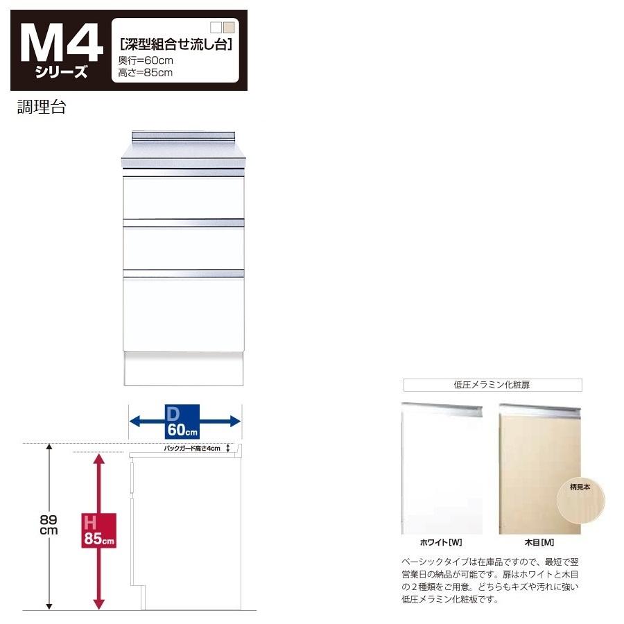 マイセット M4 [深型]調理台(30cm)【M4-30TD[ ]】M4-30TDW M4-30TDM
