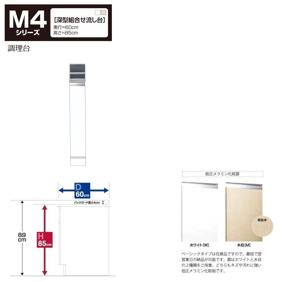 マイセット M4 [深型]調理台(15cm)【M4-15T(左/右)[ ]】M4-15T左W M4-15T左MM4-15T右W M4-15T右M
