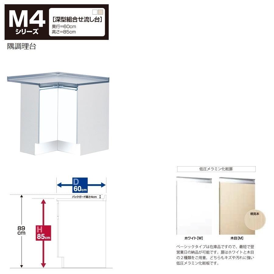 マイセット M4 [深型]隅調理台(90cm)【M4-90C[ ]】M4-90CM M4-90CW