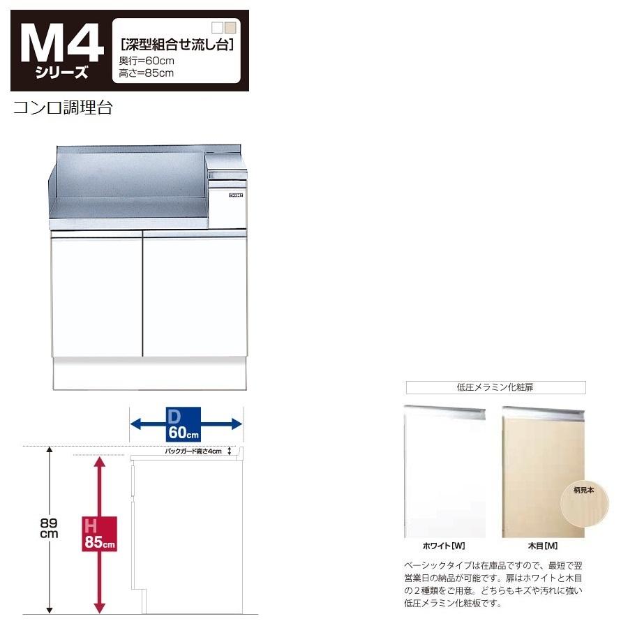 マイセット M4 [深型]コンロ調理台(75cm)【M4-75GT(左/右)[ ]】M4-75GT左W M4-75GTMM4-75GT右W M4-75GT右M