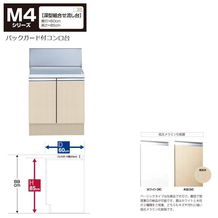マイセット M4 [深型]バックガード付コンロ台(60cm)【M4-60BG[ ]】M4-60BGW M4-60BGM
