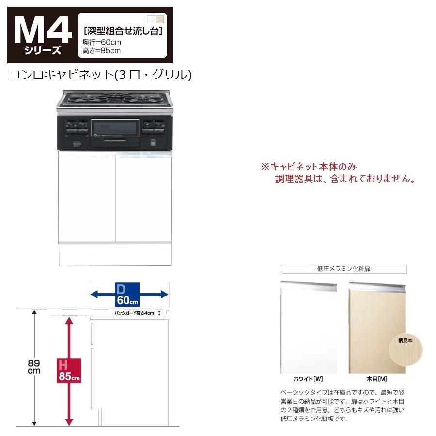 マイセット M4 [深型]コンロキャビネット(3口・グリル/60cm)【M4-60GC3G[ ]】M4-60GC3GW M4-60GC3GM