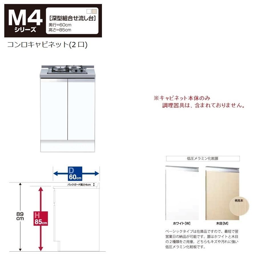 マイセット M4 [深型]コンロキャビネット(2口/60cm)【M4-60GC2[ ]】M4-60GC2GW M4-60GC2GM