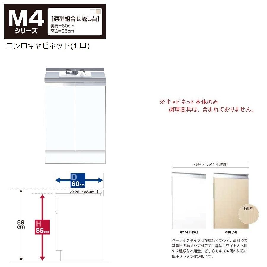 マイセット M4 [深型]コンロキャビネット(1口/60cm)【M4-60GC1[ ]】M4-60GC1GW M4-60GC1GM