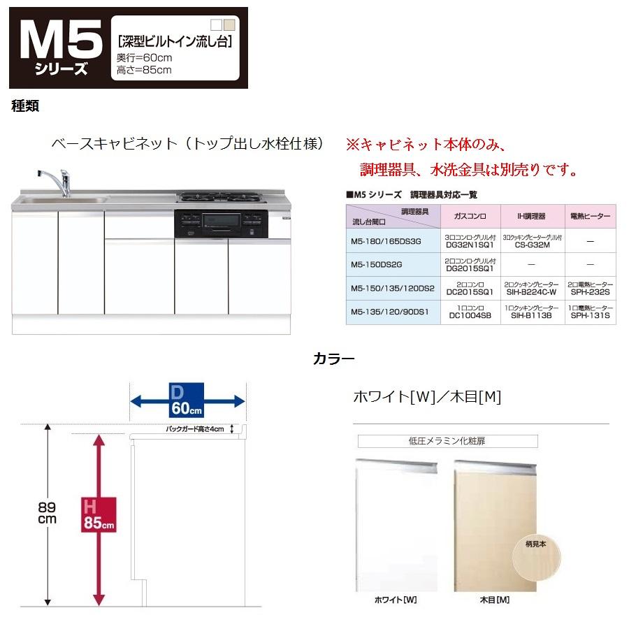 最も  M5-180DS3G右M:建材と住設のShop [深型]ビルトイン流し台(トップ出し水栓仕様/180cm) 【M5-180DS3G(左/右)[ SZ 店 ]】M5-180DS3G左W M5-180DS3G左MM5-180DS3G右W マイセット M5-木材・建築資材・設備