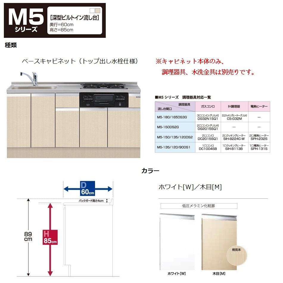 マイセット M5 [深型]ビルトイン流し台(トップ出し水栓仕様/165cm) 【M5-165DS3G(左/右)[ ]】M5-165DS3G左W M5-165DS3G左MM5-165DS3G右W M5-165DS3G右M