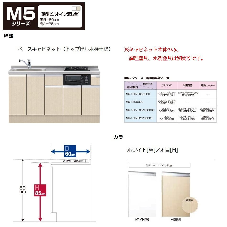 マイセット M5 [深型]ビルトイン流し台(トップ出し水栓仕様/150cm) 【M5-150DS2G(左/右)[ ]】M5-150DS2G左W M5-150DS2GM5-150DS2G右W M5-150DS2G右M