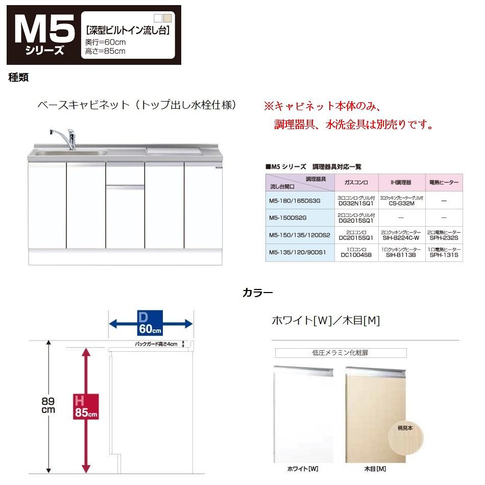 マイセット M5 [深型]ビルトイン流し台(トップ出し水栓仕様/150cm) 【M5-150DS2(左/右)[ ]】M5-150DS2左W M5-150DS2左MM5-150DS2右W M5-150DS2右M