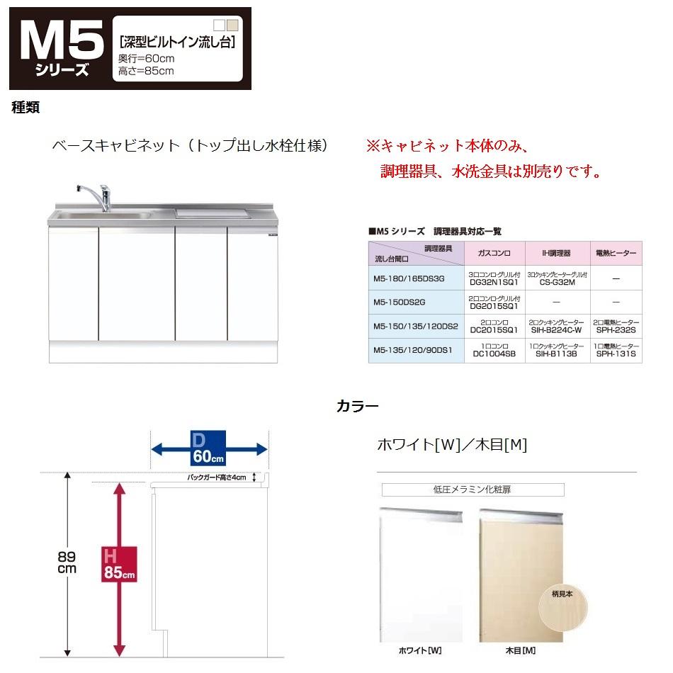 マイセット M5 [深型]ビルトイン流し台(トップ出し水栓仕様/135cm) 【M5-135DS2(左/右)[ ]】M5-135DS2左W M5-135DS2左MM5-135DS2右W M5-135DS2右M