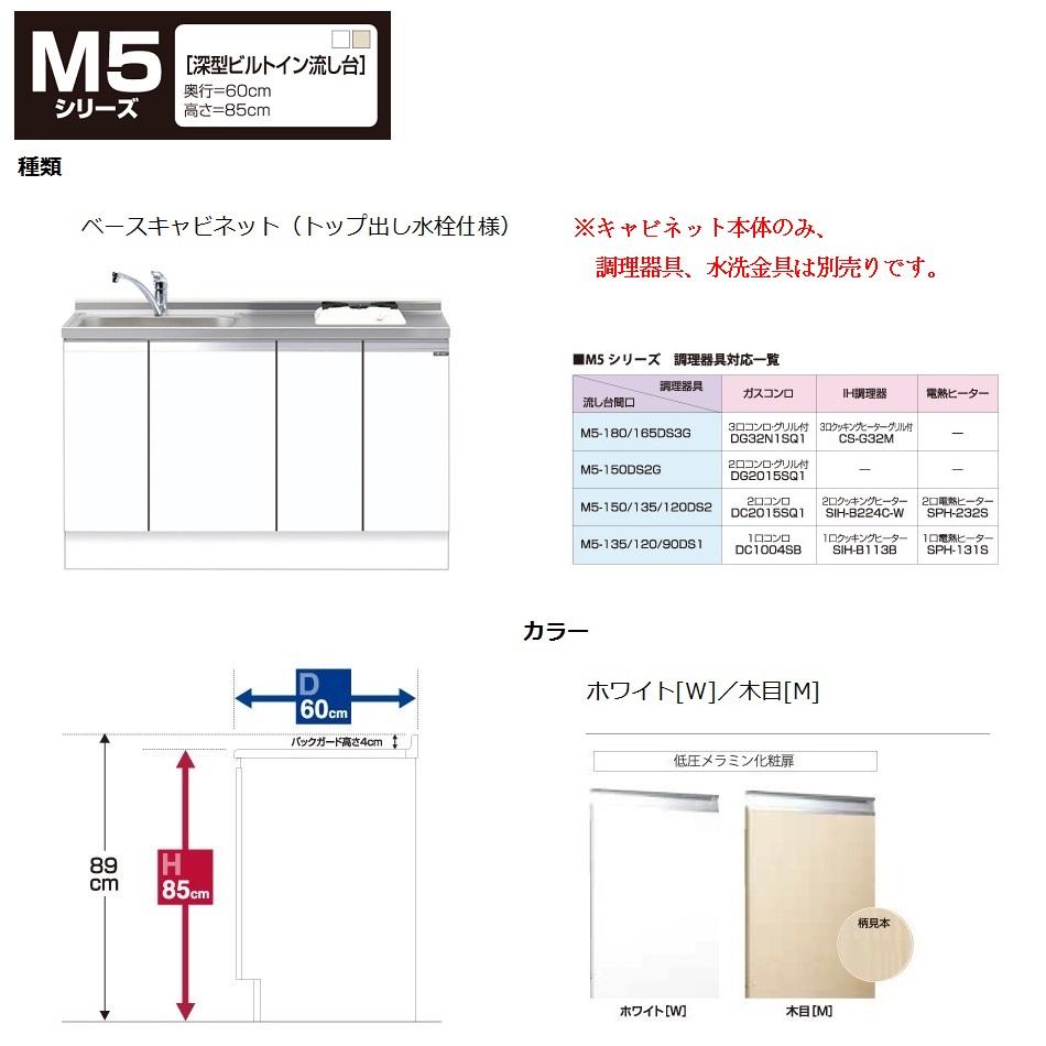 マイセット M5 [深型]ビルトイン流し台(トップ出し水栓仕様/135cm) 【M5-135DS1(左/右)[ ]】M5-135DS1左W M5-135DS1左MM5-135DS1右W M5-135DS1右M