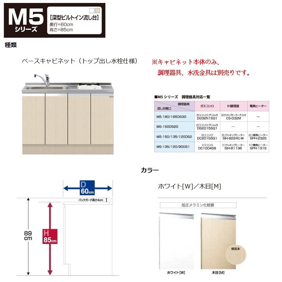 マイセット M5 [深型]ビルトイン流し台(トップ出し水栓仕様/120cm) 【M5-120DS1(左/右)[ ]】M5-120DS1左W M5-120DS1左MM5-120DS1右W M5-120DS1右M