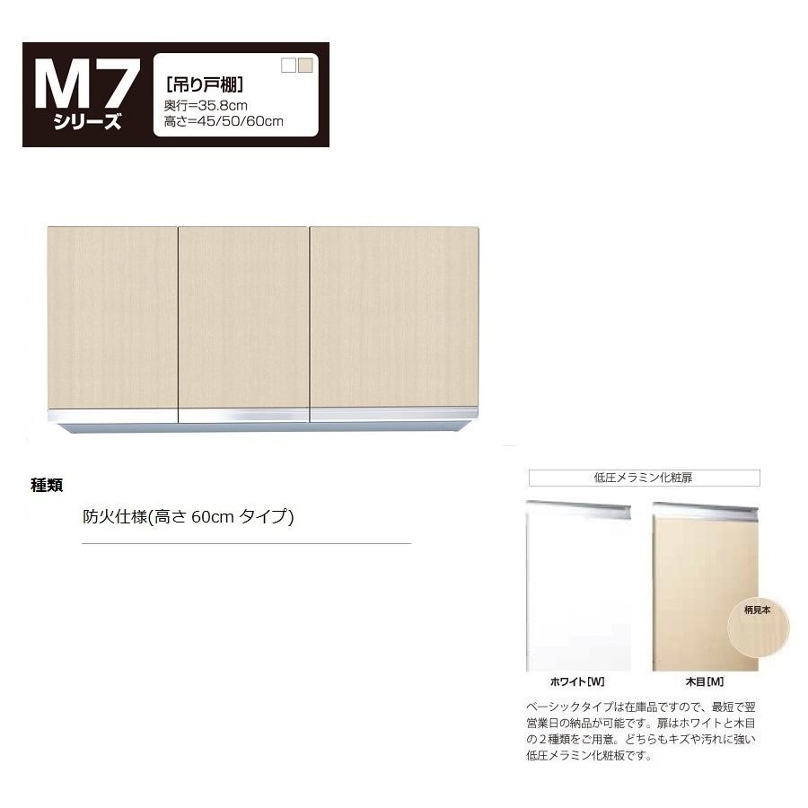 マイセット M7 [ベーシックタイプ]吊り戸棚(防火仕様/高さ60cmタイプ) 【M7-100FHNT[ ]】M7-100FHNTW M7-100FHNTM