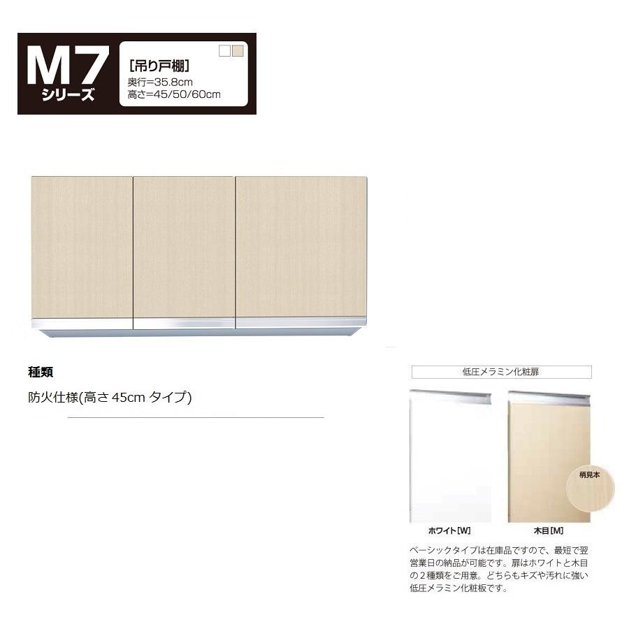 マイセット M7 [ベーシックタイプ]吊り戸棚(防火仕様/高さ45cmタイプ) 【M7-100FN[ ]】M7-100FNW M7-100FNM